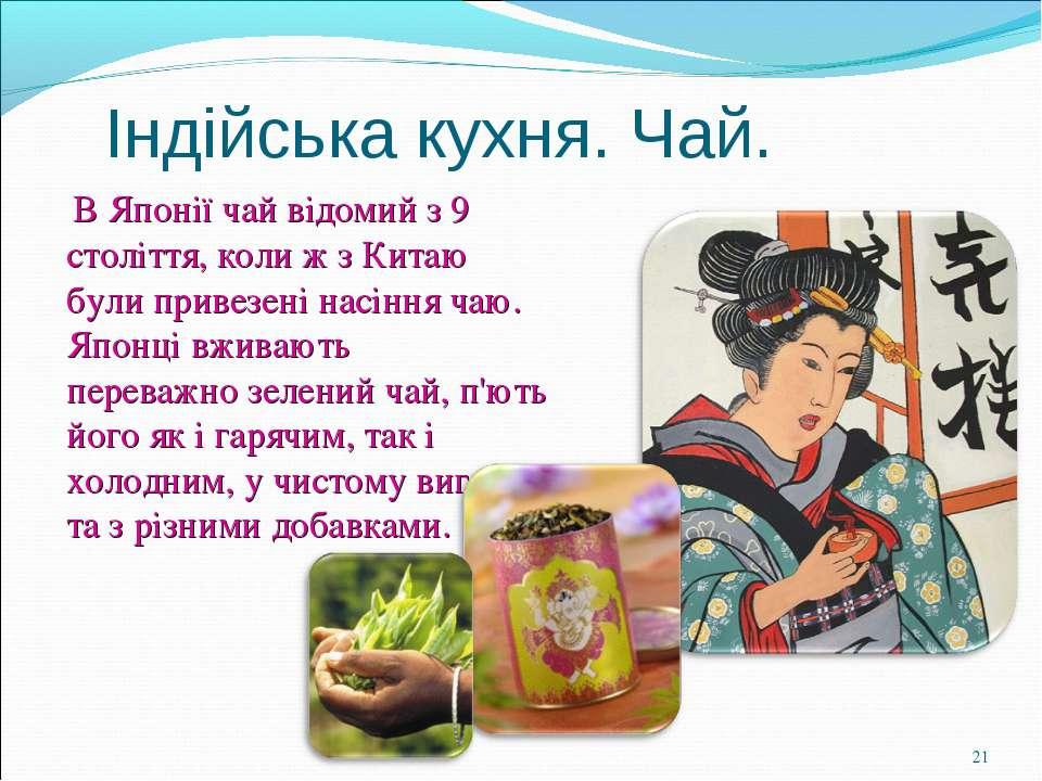 Індійська кухня. Чай. ВЯпоніїчай відомий з9 століття, коли ж з Китаю були ...