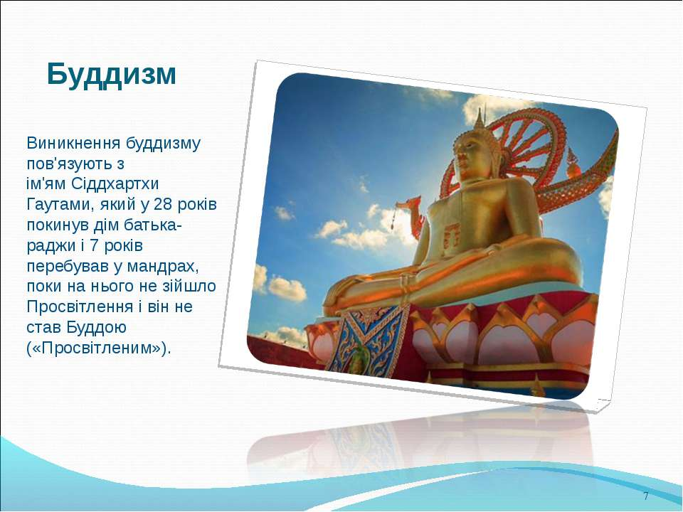 Буддизм Виникнення буддизму пов'язують з ім'ямСіддхартхи Гаутами, який у 28 ...
