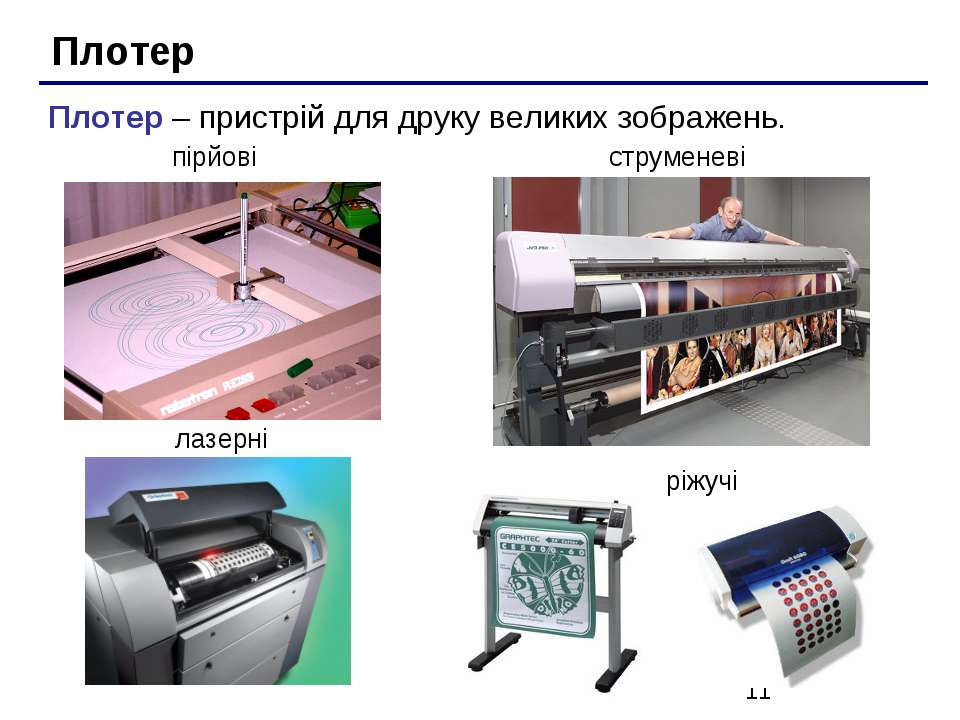 Плотер Плотер – пристрій для друку великих зображень. пірйові струменеві лазе...