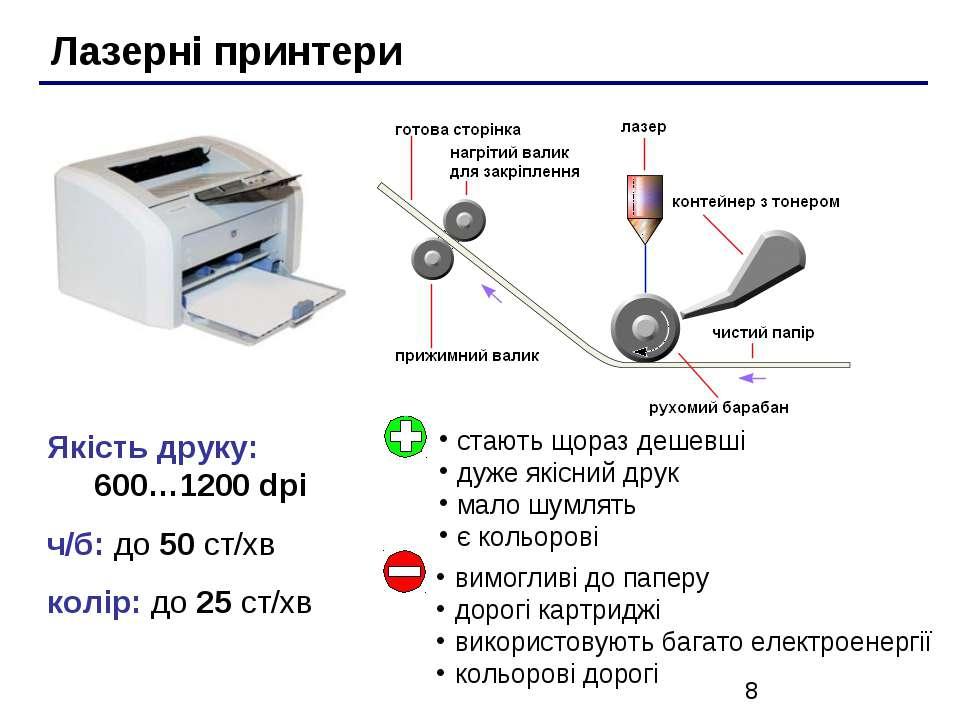 Якість друку: 600…1200 dpi ч/б: до 50 ст/хв колір: до 25 ст/хв Лазерні принте...