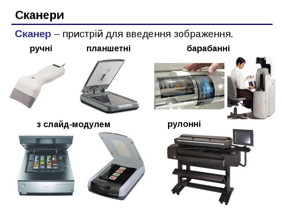 Сканери з слайд-модулем Сканер – пристрій для введення зображення. барабанні ...