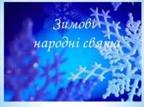 Зимові народні свята