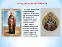 19 грудня –Святий Миколай Усі діти, з великим нетерпінням чекають 19 грудня. ...