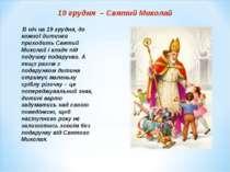 В ніч на 19 грудня, до кожної дитинки приходить Святий Миколай і кладе під по...