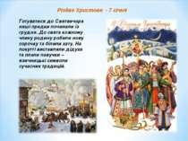 Готуватися до Святвечора наші предки починали із грудня. До свята кожному чле...