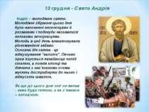 13 грудня - Свято Андрія Андрія — молодіжне свято. Молодіжні зібрання цього д...