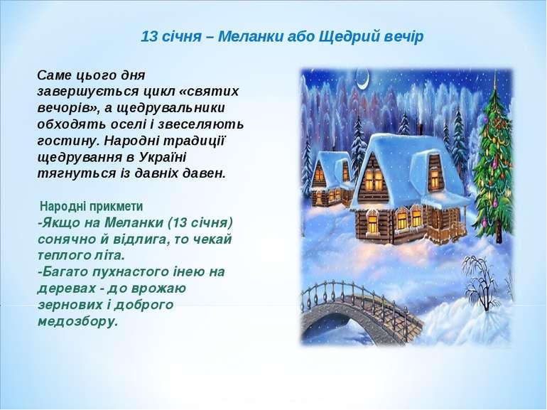 13 січня – Меланки або Щедрий вечір Саме цього дня завершується цикл «святих ...