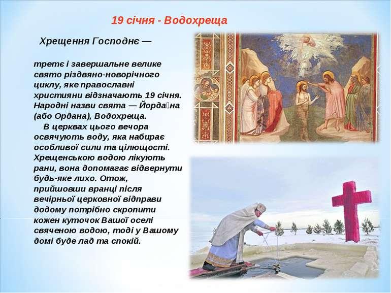 Хрещення Господнє — третє і завершальне велике свято різдвяно-новорічного цик...