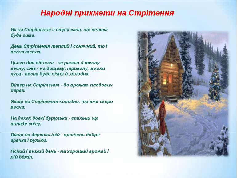 Як на Стрітення з стріх капа, ще велика буде зима. День Стрітення теплий і со...