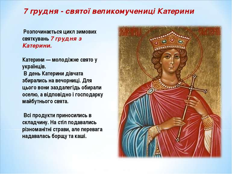 Розпочинається цикл зимових святкувань 7 грудня з Катерини. Катерини — молоді...