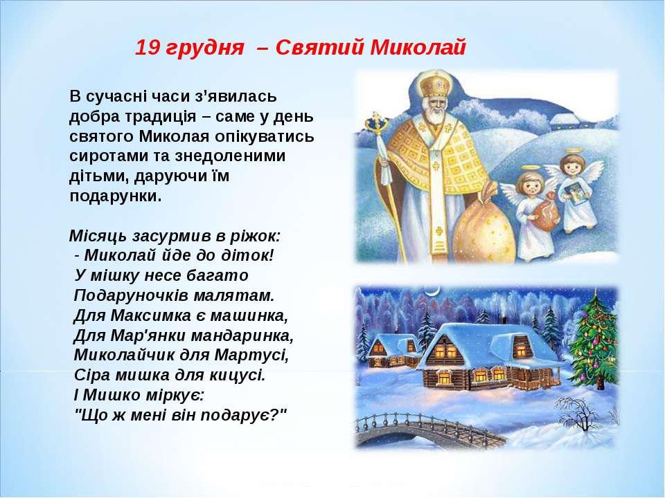 В сучасні часи з'явилась добра традиція – саме у день святого Миколая опікува...