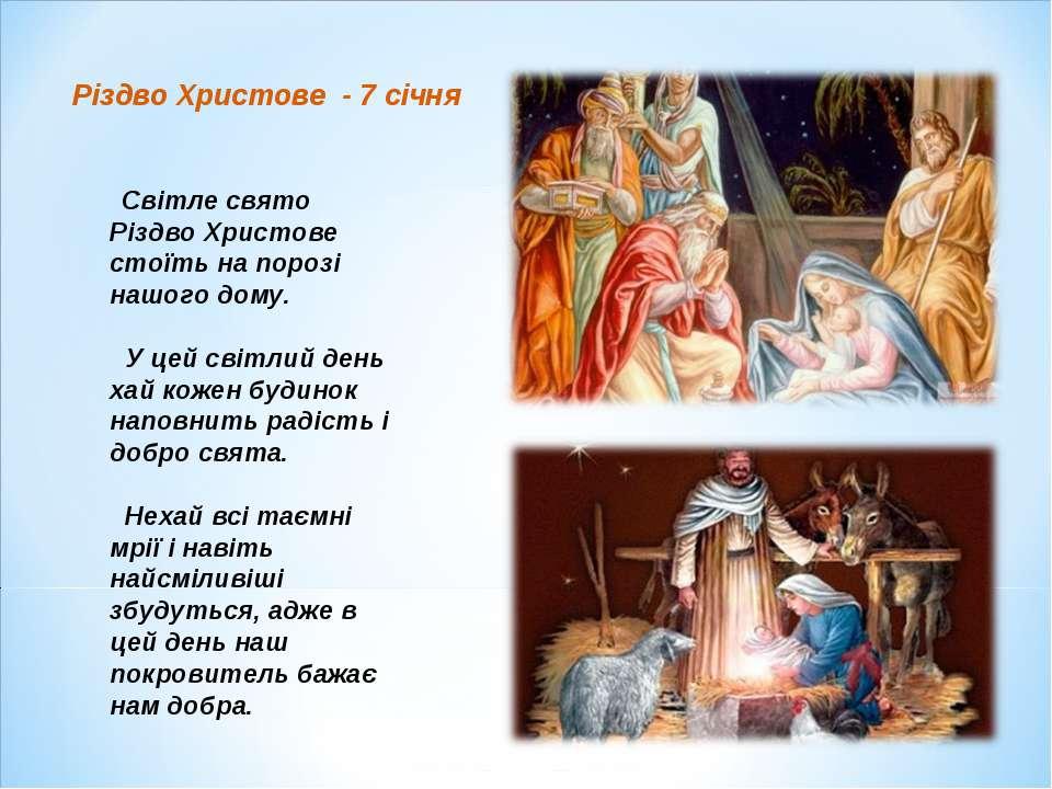 Світле свято Різдво Христове стоїть на порозі нашого дому. У цей світлий день...