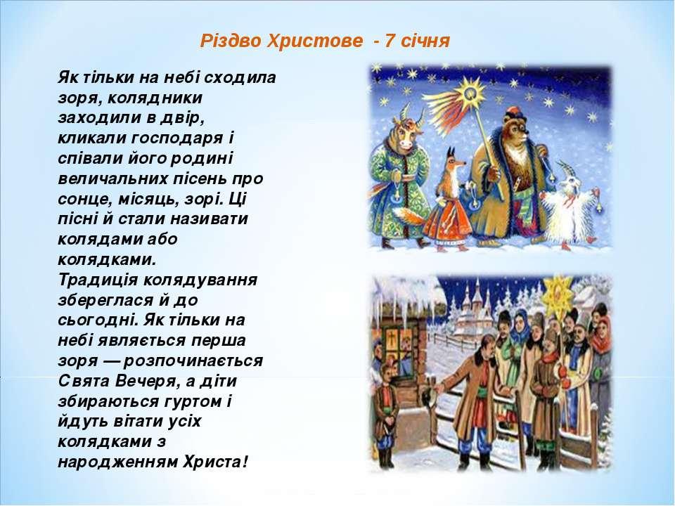 Як тільки на небі сходила зоря, колядники заходили в двір, кликали господаря ...
