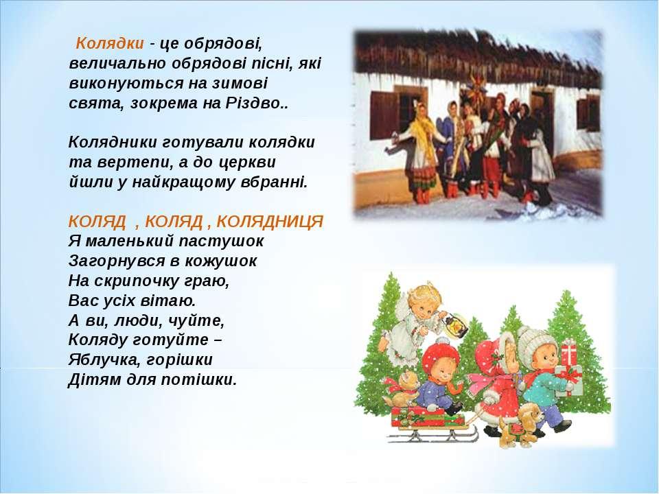 Колядки - це обрядові, величально обрядові пісні, які виконуються на зимові с...