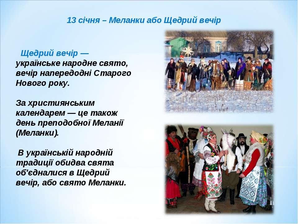 Щедрий вечір — українське народне свято, вечір напередодні Старого Нового рок...