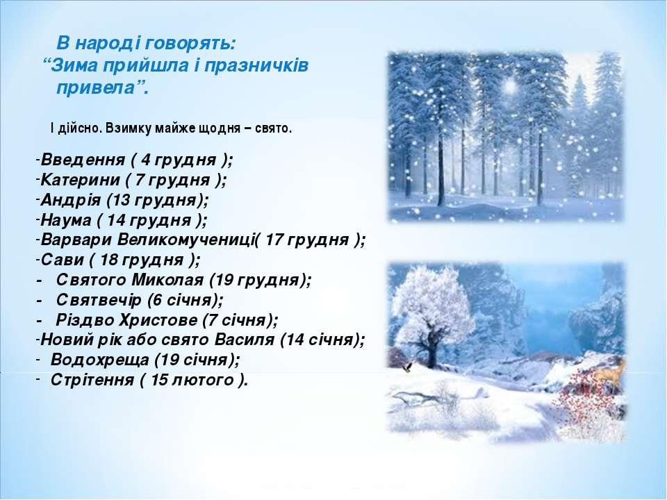 """В народі говорять: """"Зима прийшла і празничків привела"""". І дійсно. Взимку майж..."""