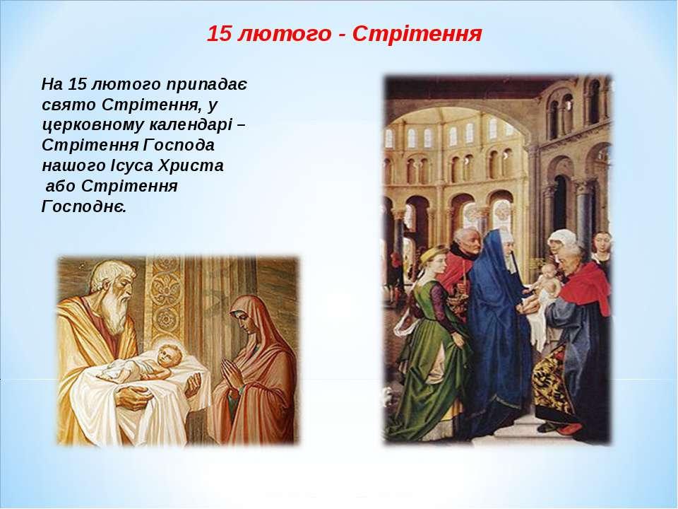 На 15 лютого припадає свято Стрітення, у церковному календарі – Стрітення Гос...