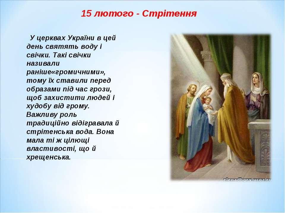 У церквах України в цей день святять воду і свічки. Такі свічки називали рані...