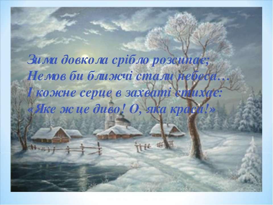 Зима довкола срібло розсипає; Немов би ближчі стали небеса… І кожне серце в з...