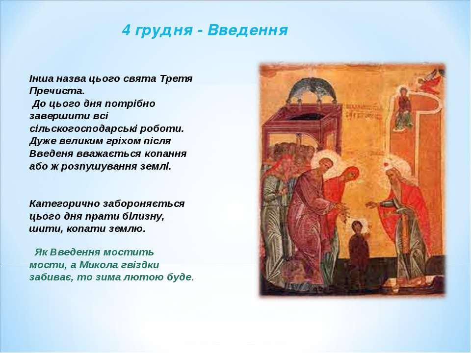 Інша назва цього свята Третя Пречиста. До цього дня потрібно завершити всі сі...