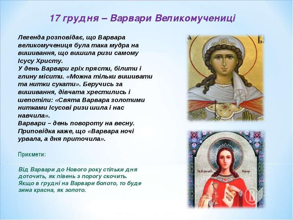 Легенда розповідає, що Варвара великомучениця була така мудра на вишивання, щ...