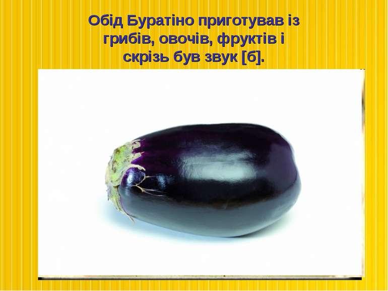 Обід Буратіно приготував із грибів, овочів, фруктів і скрізь був звук [б].