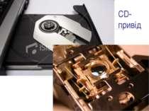 CD-привід