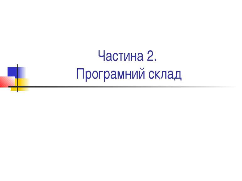 Частина 2. Програмний склад