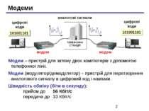 Модеми аналогові сигнали цифрові коди цифрові коди 101001101 Модем – пристрій...