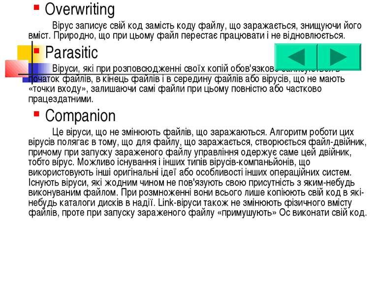 Overwriting Вірус записує свій код замість коду файлу, що заражається, знищую...