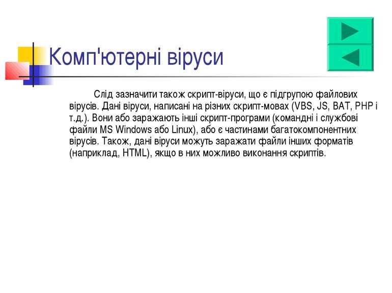 Комп'ютерні віруси Слід зазначити також скрипт-віруси, що є підгрупою файлови...