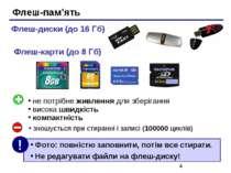 Флеш-пам'ять Флеш-диски (до 16 Гб) Флеш-карти (до 8 Гб) не потрібне живлення ...