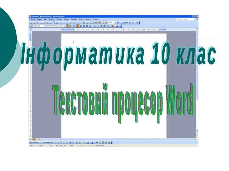 Текстовий процесор Word