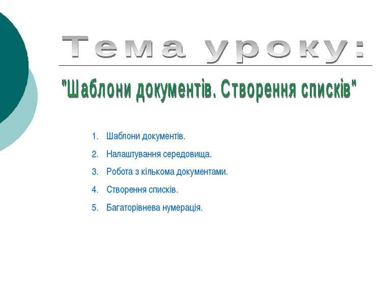 Шаблони документів. Створення списків