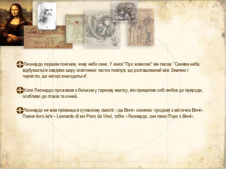 """Леонардо першим пояснив, чому небо синє. У книзі """"Про живопис"""" він писав: """"Си..."""