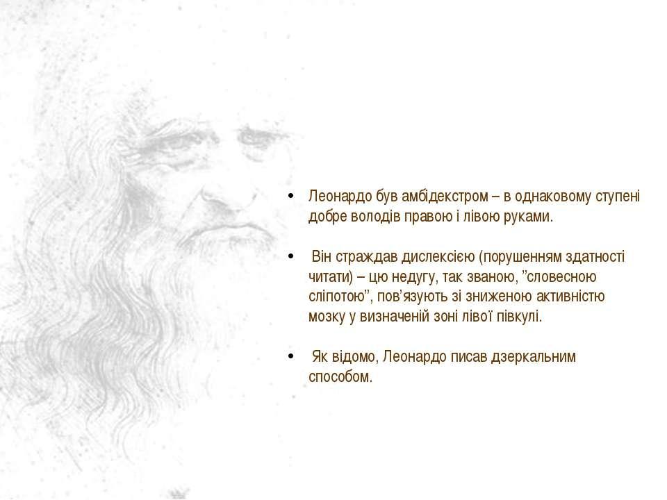 Леонардо був амбідекстром – в однаковому ступені добре володів правою і лівою...
