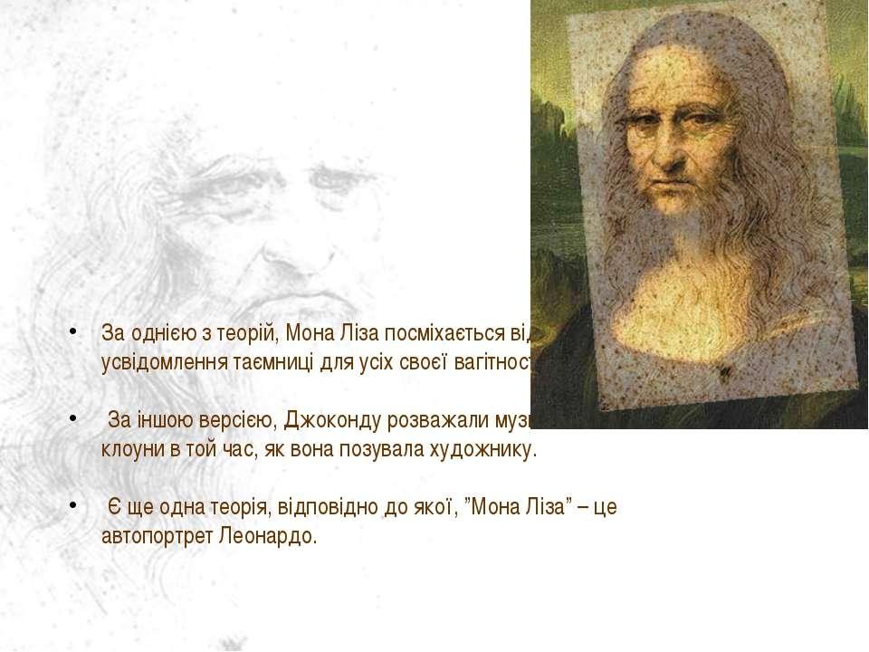 За однією з теорій, Мона Ліза посміхається від усвідомлення таємниці для усіх...