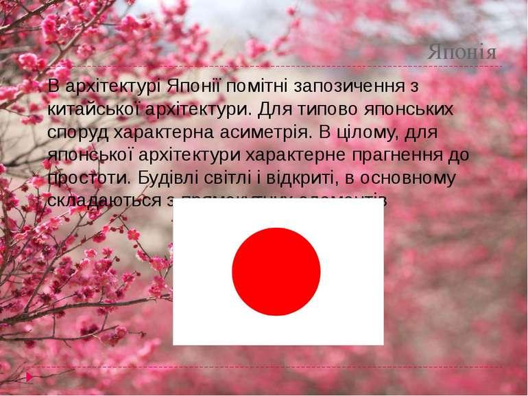Японія В архітектурі Японії помітні запозичення з китайської архітектури. Для...