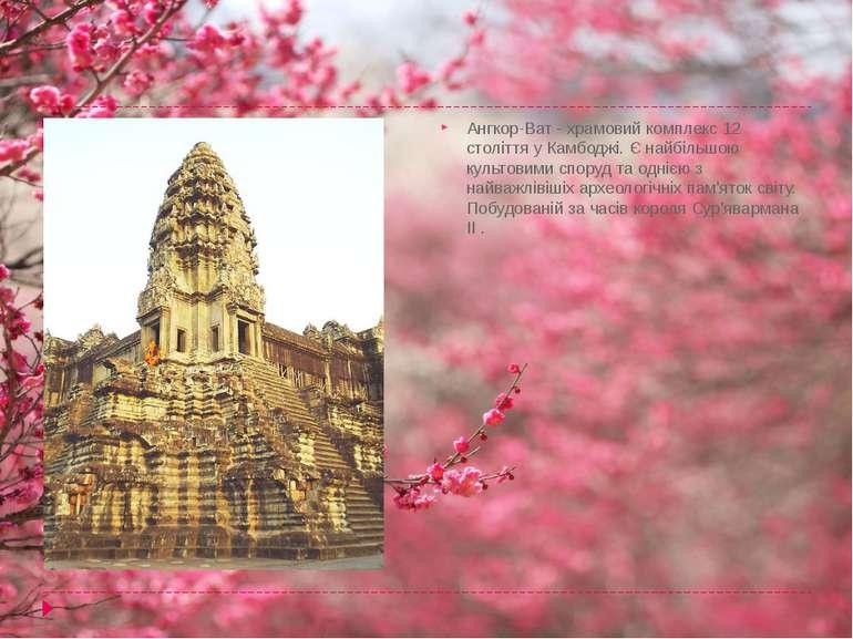 Ангкор-Ват - храмовий комплекс 12 століття у Камбоджі. Є найбільшою культовим...