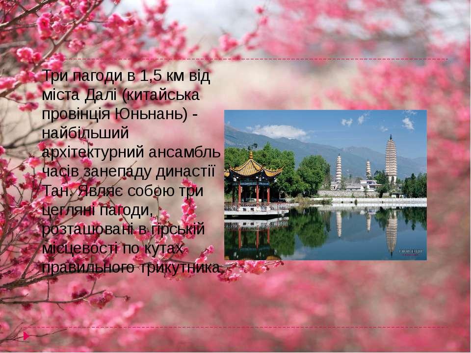 Три пагоди в 1,5 км від міста Далі (китайська провінція Юньнань) - найбільший...