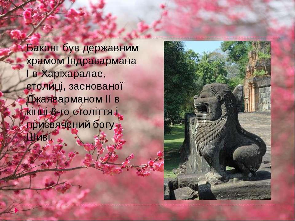 Баконг був державним храмом Індравармана I в Харіхаралае, столиці, заснованої...
