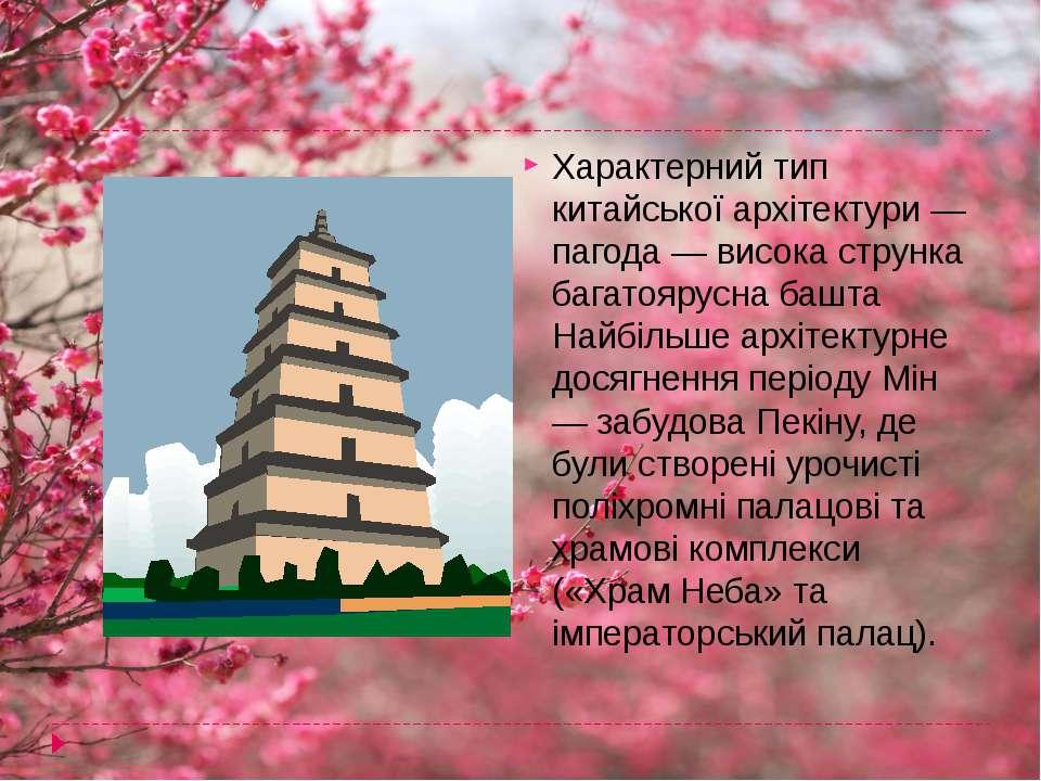Характерний тип китайської архітектури — пагода — висока струнка багатоярусна...