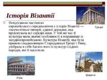 Історія Візантії Невід'ємною частиною європейськогосередньовіччяє історіяВ...