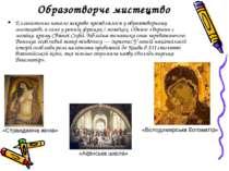 Образотворче мистецтво Елліністичне начало яскраво проявлялося у образотворчо...