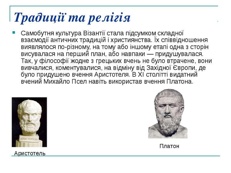 Традиції та релігія Самобутня культура Візантії стала підсумком складної взає...