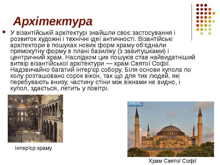 Архітектура Увізантійській архітектурізнайшли своє застосування і розвиток ...