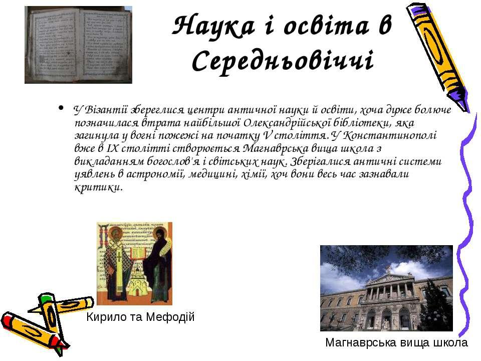 Наука і освіта в Середньовіччі У Візантії збереглися центриантичної науки й...