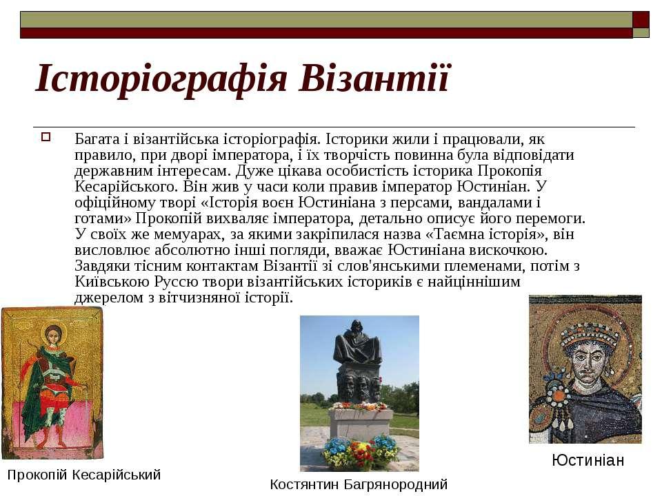 Історіографія Візантії Багата і візантійськаісторіографія. Історики жили і п...