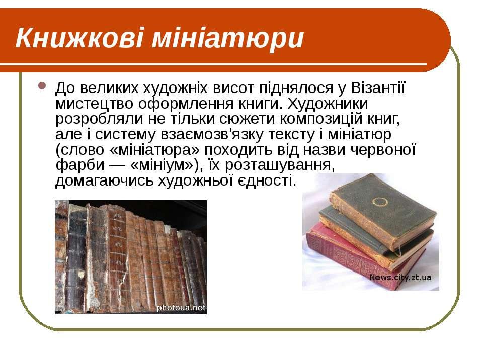 Книжкові мініатюри До великих художніх висот піднялося у Візантії мистецтво о...