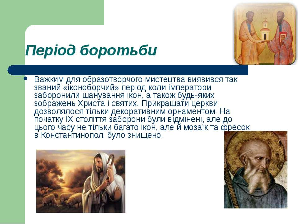Період боротьби Важким для образотворчого мистецтва виявився так званий«ікон...